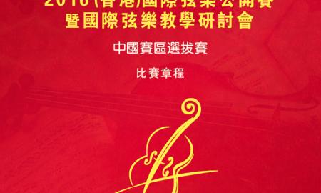 2016香港國際弦樂公開賽 暨國際弦樂教学研讨会