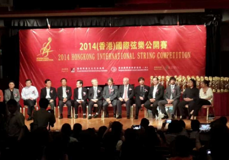 2014香港-国际弦乐公开赛