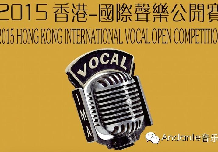 2015香港-国际声乐公开赛