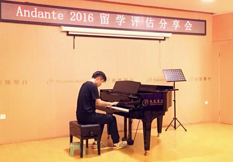 2016学年音乐留学专业评估及经验交流分享会