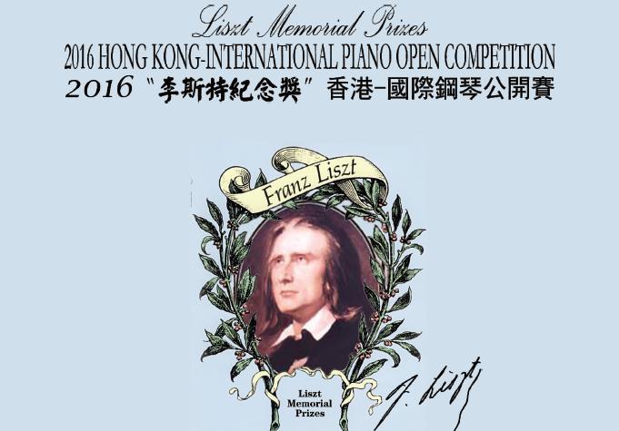 """2016""""李斯特纪念奖""""香港-國際钢琴公開賽"""
